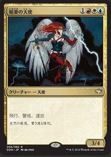 飛行・警戒・速攻を備えるハイスペックな天使「稲妻の天使」