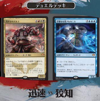MTG「迅速vs狡知」の日本語版ボックス画像