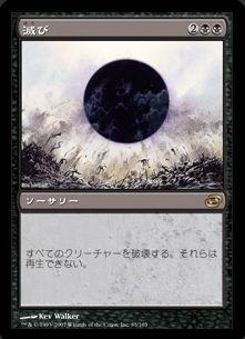 滅び(MTG)