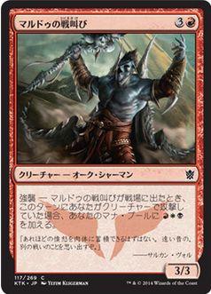 タルキール覇王譚「マルドゥ(赤白黒のクラン)」のキーワード能力「強襲」を持つカード「マルドゥの戦叫び」の画像