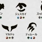MTG公式サイトにてタルキール覇王譚の全クランの分かりやすい図が公開!