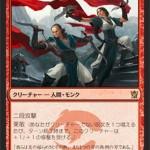 二段攻撃を持つジェスカイのクリーチャー「龍流派の双子」が公開!果敢の効果が2倍に!