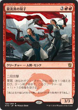 二段攻撃を持つジェスカイのクリーチャー「龍流派の双子」