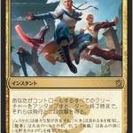 クラン「ジェスカイ」の「飛鶴の技」が公開!全クリーチャーをアンタップし、飛行&二段攻撃を付与!タルキール覇王譚プレビュー