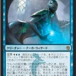 変異で呪文を打ち消すスゥルタイの魔術師「ケルゥの呪文奪い」が公開!打ち消した呪文を「呪文乗っ取り」の状態にする!