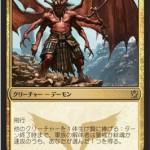 マルドゥのレア悪魔「軍族の解体者」が公開!生け贄によって追加の能力を獲得!