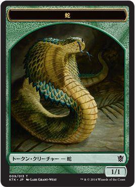蛇・トークン(タルキール覇王譚)