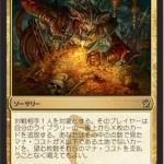 スゥルタイのX呪文「悪逆な富」が公開!相手のデッキを追放&追放カードを無料で唱える!