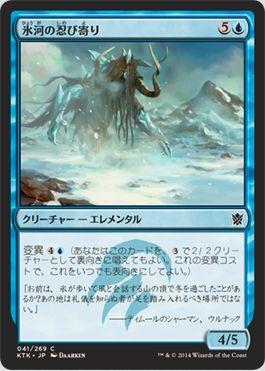 氷河の忍び寄り