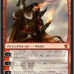 【激安特価】タルキール覇王譚の日本語版BOXが定価の13%オフ&送料無料!