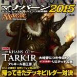 MTG専門誌「マナバーン」の2015年版がいよいよ明日発売!表紙は「龍語りのサルカン」!