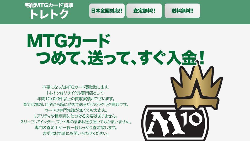 MTG宅配買取「トレトク」のトップページ