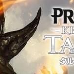 プロツアー「タルキール覇王譚」のトップ8に日本勢から渡辺雄也さんが見事入賞!