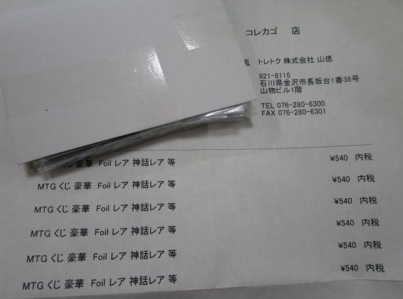 トレトクの注文表