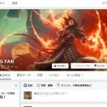 MTG FAN 公式Facebookページ開設!MTG最新情報が即座に届きます!