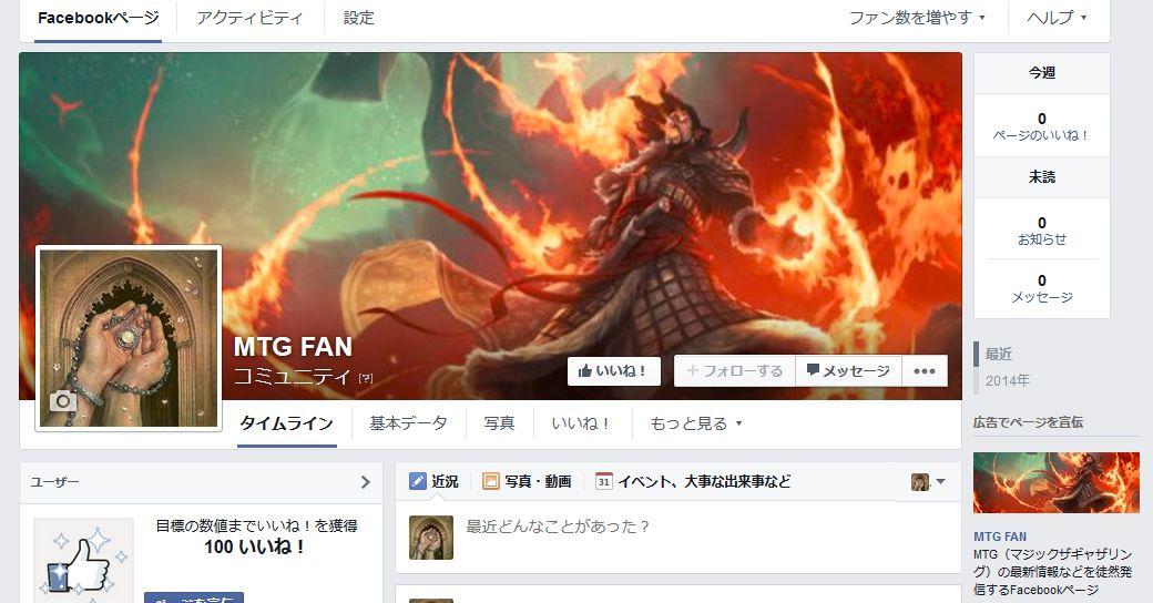 MTG FAN 公式Facebookページ