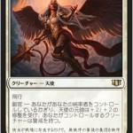 天使の元帥