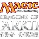 MTG「タルキール龍紀伝」発表!発売日は2015年3月27日に決定!