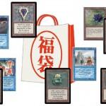晴れる屋さんのパック中心福袋(1万円)の開封情報をご提供いただきました!