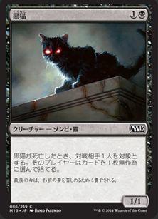 黒猫(MTG)