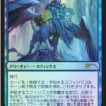 予知するスフィンクス/Prognostic Sphinx(MTG 基本セット2015 対戦キット プロモ)