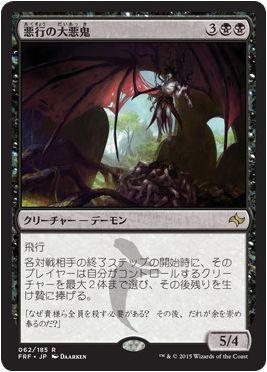 スゥルタイの黒レア悪魔「悪行の大悪鬼」(運命再編)