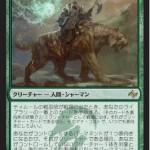 登場時に「予示」できる緑レア「ティムールの戦巫師」が公開!MTG「運命再編」の緑エントリーセットに収録!