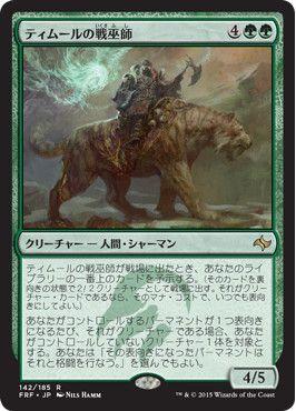 登場時に「予示」できる緑レア「ティムールの戦巫師」(運命再編)