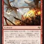 運命再編の赤レアエンチャント「前哨地の包囲」が公開!「カン」か「龍」のモードを選ぶサイクルの1枚!