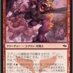 マルドゥの疾駆持ち赤コモン「ゴブリンの踵裂き」が公開!攻撃時にブロックを阻害!