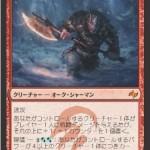 ティムール所属の赤神話「大いなる狩りの巫師」が公開!4マナ4/2「速攻」に加え、2つのメリット能力を有する圧倒的な神話コスパ!