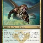 緑白の伝説龍「永遠のドロモカ」が公開!5マナ5/5「飛行」に加え、ドラゴンの攻撃時に「鼓舞」を行う!