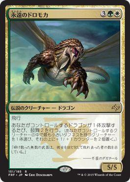 緑白の伝説龍「永遠のドロモカ」