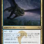 青黒の伝説龍「漂う死、シルムガル」が公開!飛行と呪禁を持ち、ドラゴンのアタック時にはクリーチャーを弱体化する!