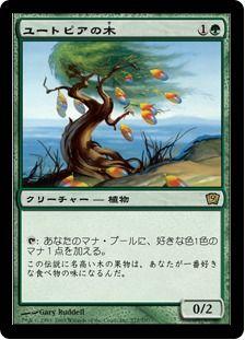 ユートピアの木