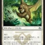 運命再編収録の白アンコ龍「護法鱗のドラゴン」が公開!攻撃時に防御側プレイヤーの呪文を封じる!