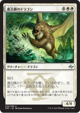 運命再編収録の白アンコ龍「護法鱗のドラゴン」