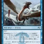 運命再編収録の青アンコ龍「精神掃きのドラゴン」が公開!サボタージュ効果でライブラリーを破壊!