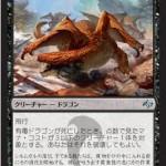運命再編に収録の黒アンコ龍「有毒ドラゴン」が公開!死亡時に「燻し(再生可)」が誘発!