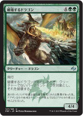 運命再編に収録の緑アンコ龍「破壊するドラゴン」