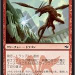 運命再編の赤コモン龍「稲妻の金切り魔」が公開!ドラゴン版のボーライ!