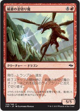 運命再編の赤コモン龍「稲妻の金切り魔」
