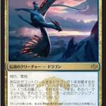 青白の伝説龍「冬魂のオジュタイ」が公開!ドラゴンの攻撃時に対戦相手のパーマネントを凍結状態に!
