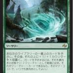 緑のレアソーサリー「野生呼び」が公開!予示したカードに+1/+1カウンターを置くことで払ったマナ相当のパワー&タフネスを獲得!