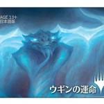 MTG「運命再編」のプレリリースで配布される「ウギンの運命」のパックの中身が公開!パラレル版の「精霊龍、ウギン」も公開!