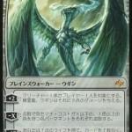 神話レア「精霊龍、ウギン」のFOIL価格がとんでもないことに・・・!買取価格もBOX価格以上!