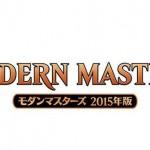 MTG「モダンマスターズ2015」が予約開始!ただし圧倒的なプレミア価格・・・