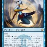 MTG「タルキール龍紀伝」の青レア「層雲の踊り手」が公開!能力「大変異」を有し、表向きになると打ち消し効果を誘発!
