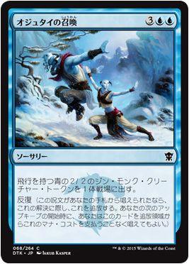 オジュタイの氏族に属しキーワード能力「反復」を有する青ソーサリー「オジュタイの召喚」