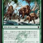キーワード能力「圧倒」を有するアタルカの氏族「突進する大鹿の群れ」が公開!圧倒時には相手のブロックを突き破る!